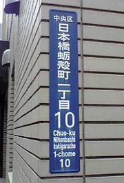 東京都中央区日本橋蠣殻町1-10