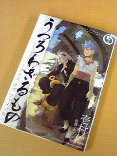 うつろわざるもの 〜ブレスオブファイアIV〜 1巻