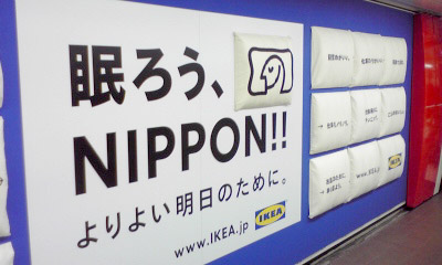 眠ろう、NIPPONN!! - IKEA